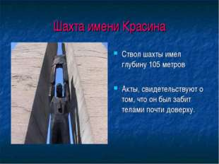 Шахта имени Красина Ствол шахты имел глубину 105 метров Акты, свидетельствуют