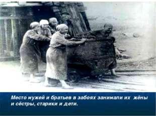 Место мужей и братьев в забоях занимали их жёны и сёстры, старики и дети.