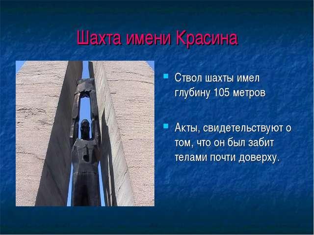 Шахта имени Красина Ствол шахты имел глубину 105 метров Акты, свидетельствуют...