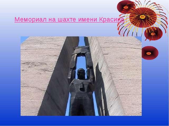 Мемориал на шахте имени Красина