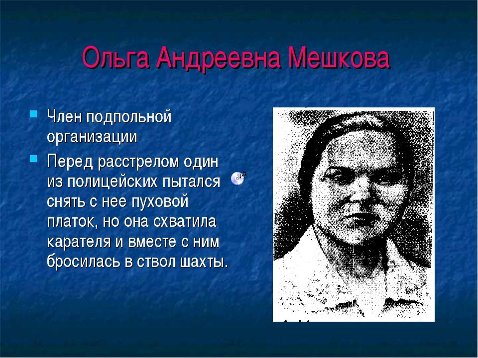 Ольга Андреевна Мешкова Член подпольной организации Перед расстрелом один из...