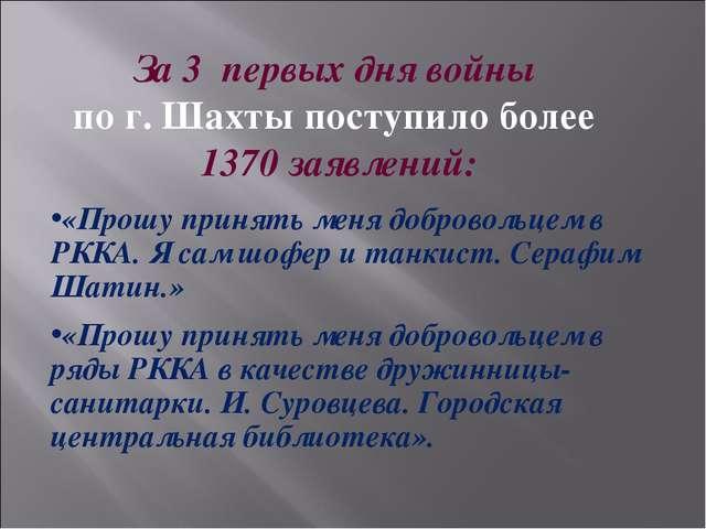 За 3 первых дня войны по г. Шахты поступило более 1370 заявлений: «Прошу прин...