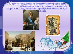В 1700 году Пётр I издал указ по которому стали украшать дома « Колючими ветк