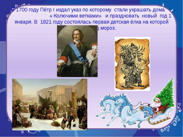 В 1700 году Пётр I издал указ по которому стали украшать дома « Колючими ветк...
