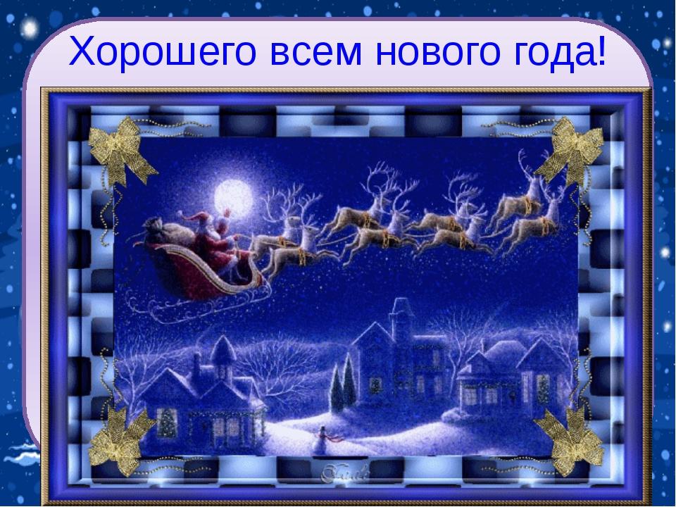 Хорошего всем нового года!