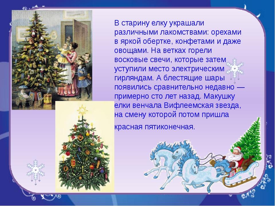 В старину елку украшали различными лакомствами: орехами в яркой обертке, конф...