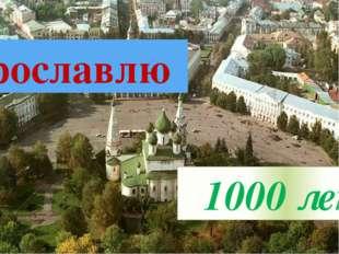 Ярославлю 1000 лет