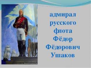 адмирал русского флота Фёдор Фёдорович Ушаков