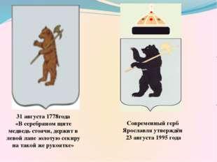 31 августа 1778года «В серебряном щите медведь стоячи, держит в левой лапе зо