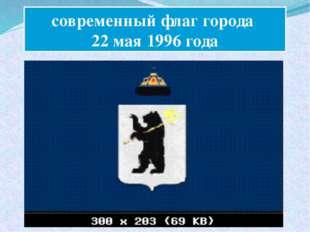 современный флаг города 22 мая 1996 года