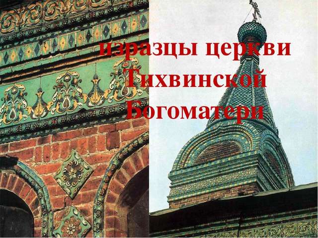 изразцы церкви Тихвинской Богоматери