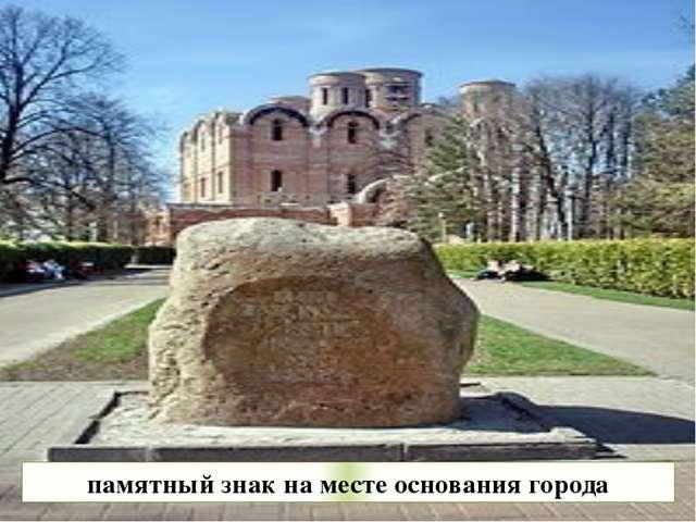 памятный знак на месте основания города