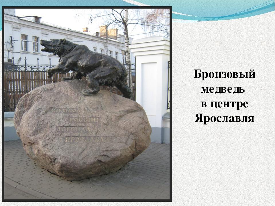 Бронзовый медведь в центре Ярославля