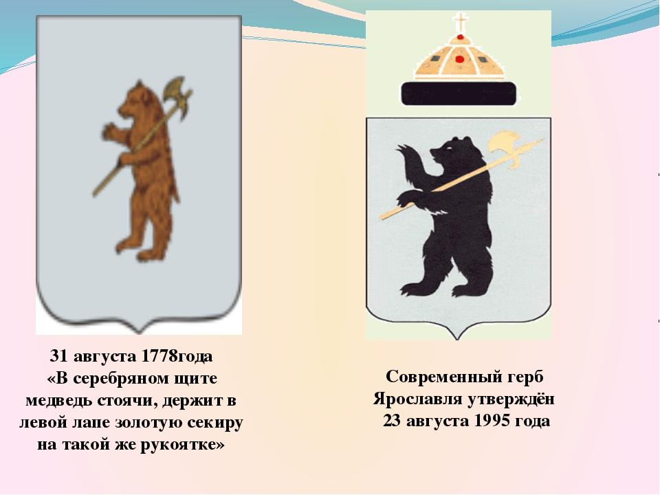 31 августа 1778года «В серебряном щите медведь стоячи, держит в левой лапе зо...