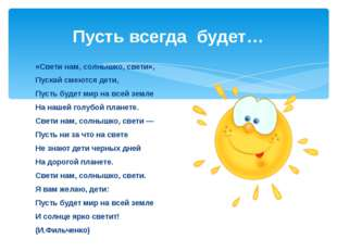 «Свети нам, солнышко, свети», Пускай смеются дети, Пусть будет мир на всей зе