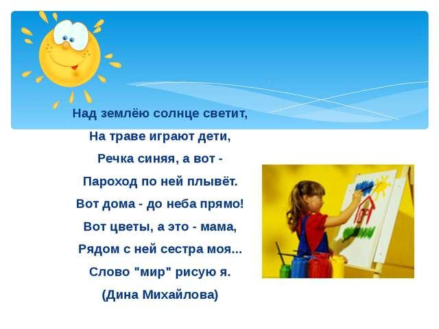 Над землёю солнце светит, На траве играют дети, Речка синяя, а вот - Пароход...