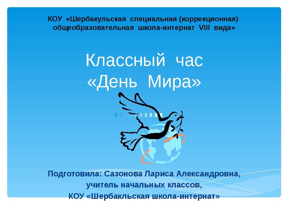 Классный час «День Мира» Подготовила: Сазонова Лариса Александровна, учитель...