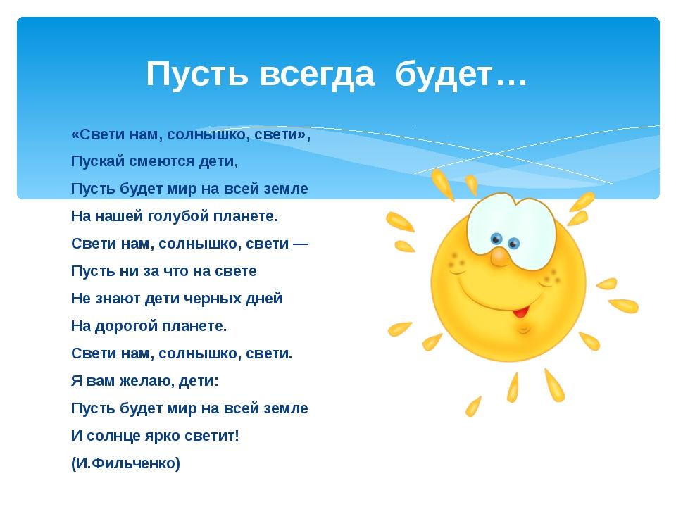 «Свети нам, солнышко, свети», Пускай смеются дети, Пусть будет мир на всей зе...
