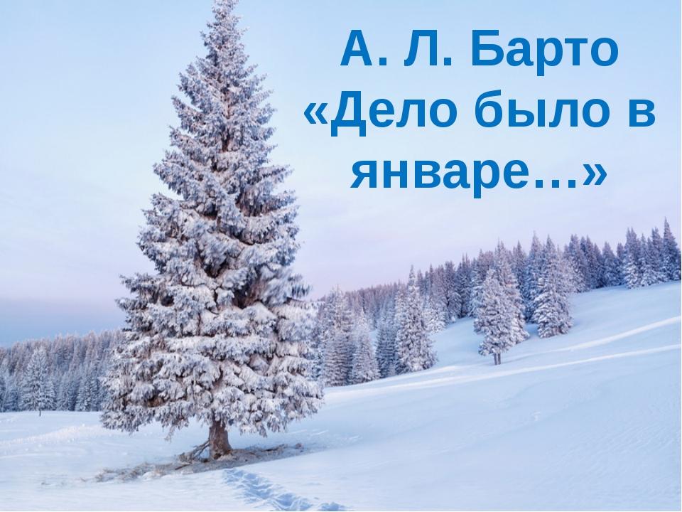 А. Л. Барто «Дело было в январе…»
