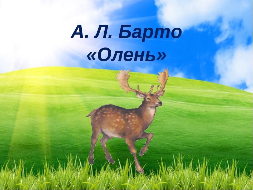 А. Л. Барто «Олень»