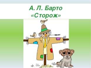 А. Л. Барто «Сторож»