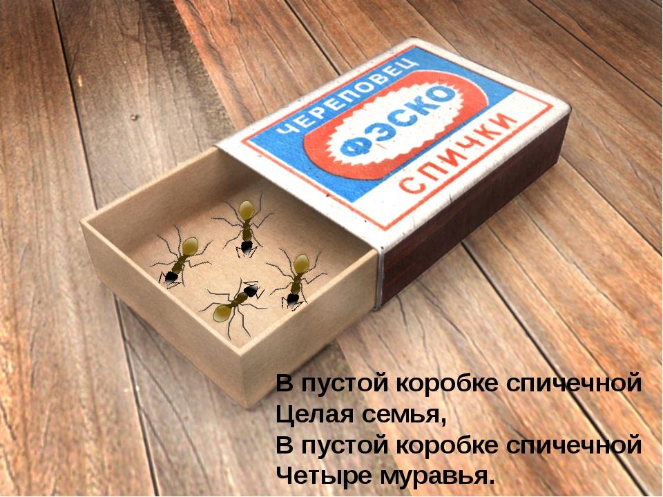 В пустой коробке спичечной Целая семья, В пустой коробке спичечной Четыре мур...