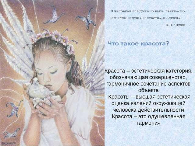 Красота – эстетическая категория, обозначающая совершенство, гармоничное соч...