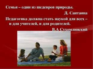 Семья – один из шедевров природы. Д. Сантаяна Педагогика должна стать наукой