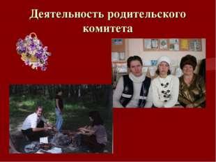 Деятельность родительского комитета
