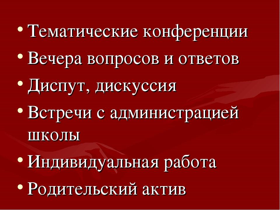 Тематические конференции Вечера вопросов и ответов Диспут, дискуссия Встречи...