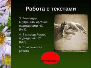 Работа с текстами 3. Регуляция внутренних органов подотделами НС (№1). 4. Вза
