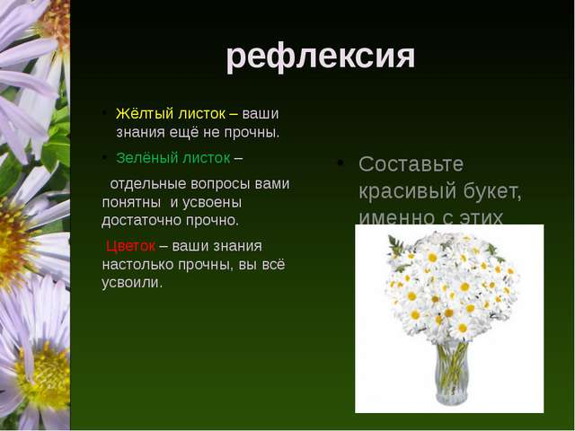 рефлексия Жёлтый листок – ваши знания ещё не прочны. Зелёный листок – отдельн...