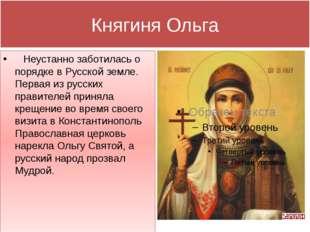Княгиня Ольга Неустанно заботилась о порядке в Русской земле. Первая из русск