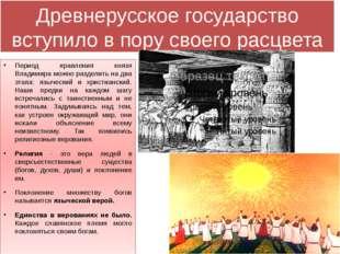 Древнерусское государство вступило в пору своего расцвета Период правления кн