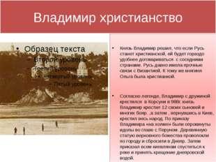 Владимир христианство Князь Владимир решил, что если Русь станет христианской