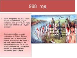 988 год Князь Владимир объявил через гонцов: «Если кто не придёт завтра на ре