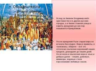 Вслед за Киевом Владимир ввёл христианство и в других русских городах, а в К
