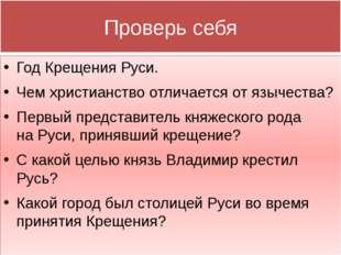Проверь себя Год Крещения Руси. Чем христианство отличается от язычества? Пер
