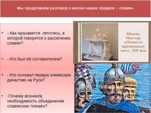 Мы продолжаем разговор о жизни наших предков – славян. -.Как называется лето