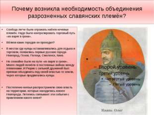 Почему возникла необходимость объединения разрозненных славянских племён? Соо
