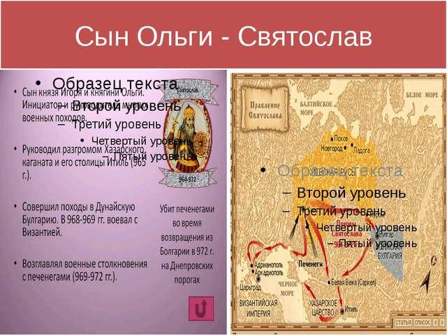 Сын Ольги - Святослав