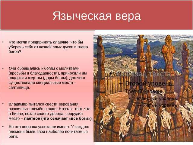 Языческая вера Что могли предпринять славяне, что бы уберечь себя от козней з...