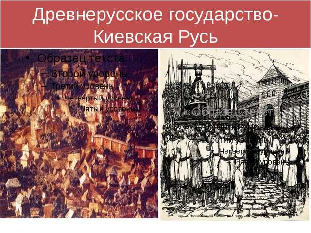 Древнерусское государство-Киевская Русь