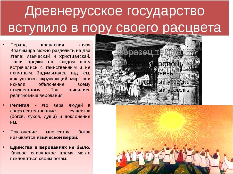 Древнерусское государство вступило в пору своего расцвета Период правления кн...