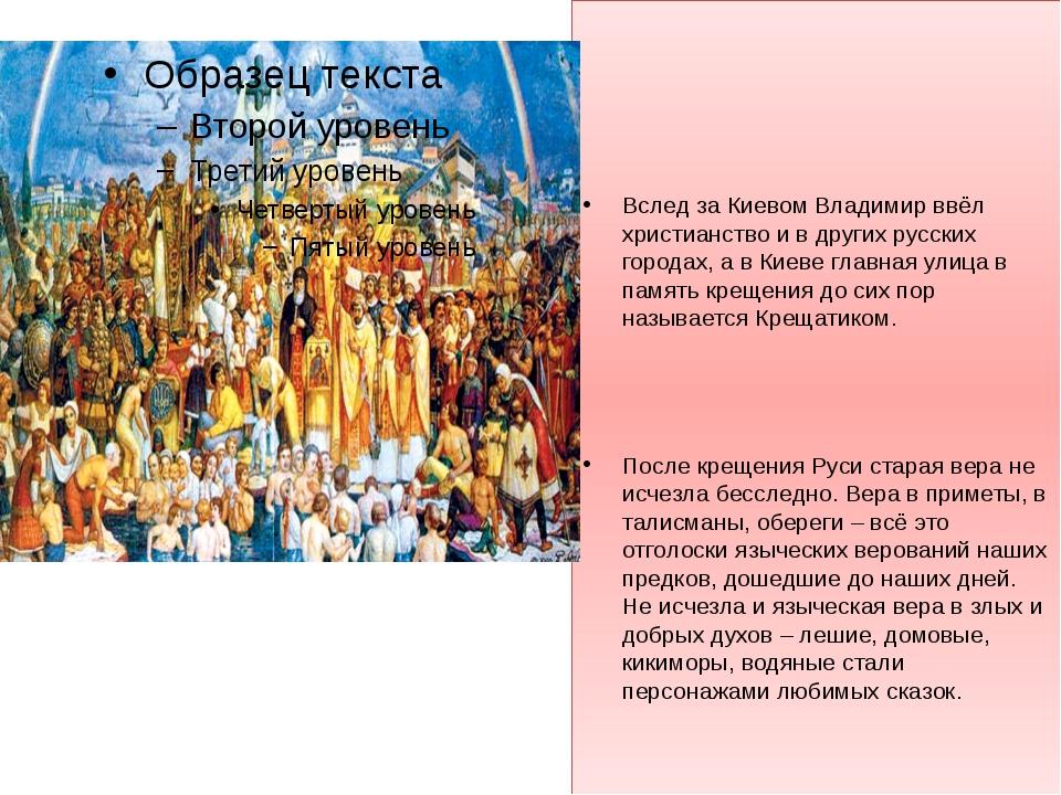 Вслед за Киевом Владимир ввёл христианство и в других русских городах, а в К...