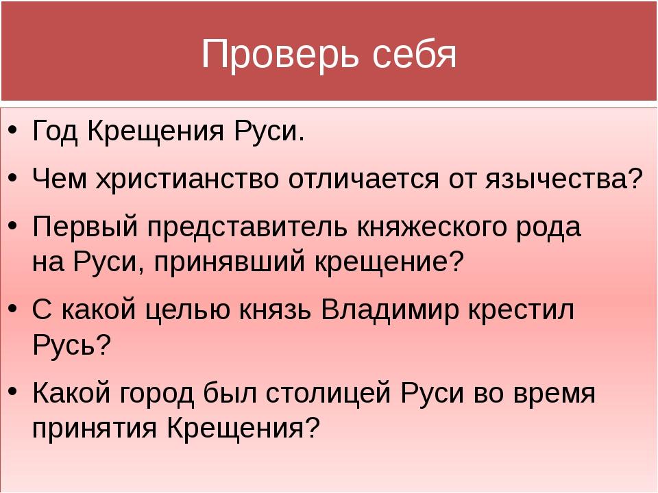 Проверь себя Год Крещения Руси. Чем христианство отличается от язычества? Пер...