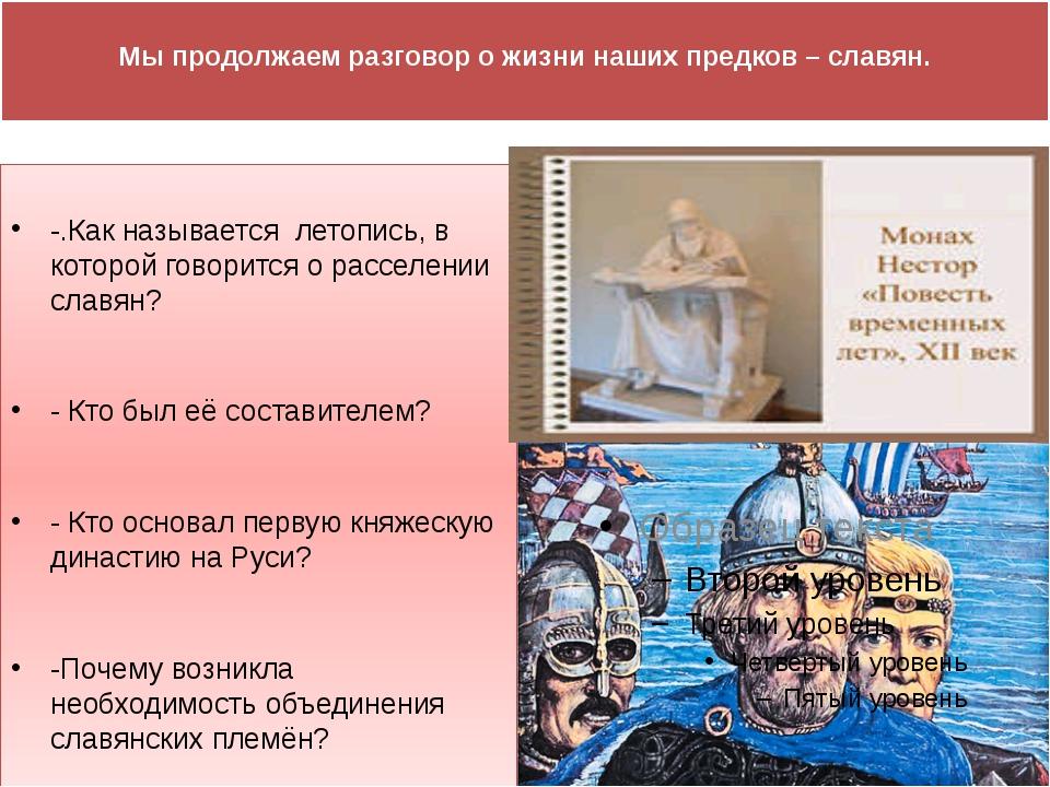 Мы продолжаем разговор о жизни наших предков – славян. -.Как называется лето...