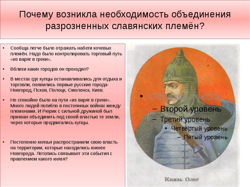 Почему возникла необходимость объединения разрозненных славянских племён? Соо...