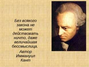 Без всякого закона не может действовать ничто, даже величайшая бессмыслица. А
