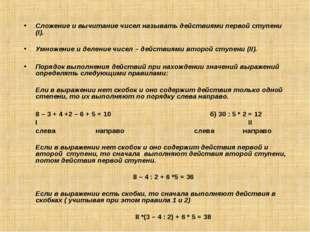 Сложение и вычитание чисел называть действиями первой ступени (I). Умножени